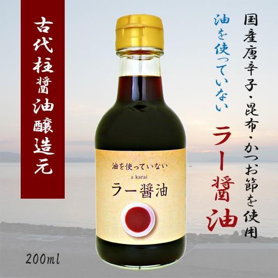 古代柱醤油醸造元 ラー醤油 200ml 国産唐辛子使用