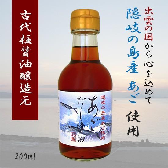 古代柱醤油醸造元 あごだし醤油 200ml 隠岐の島産あご使用
