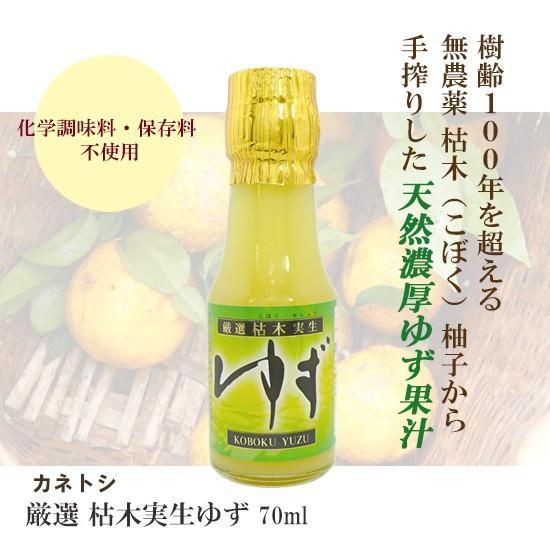 カネトシ 厳選枯木実生ゆず 70ml 年間限定製造品 選択 おトク ゆず果汁 無添加