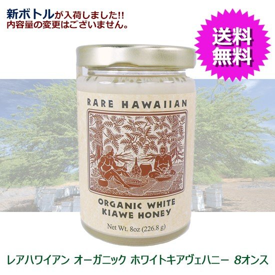 はちみつ 人気の製品 レアハワイアン オーガニック ホワイトハニー 8oz ハチミツ 蜂蜜 キアヴェハニー 送料無料 人気急上昇