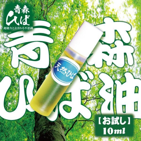 青森ひば油 品質保証 ついに再販開始 10ml 精油 エッセンシャルオイル 送料無料 お試しサイズ