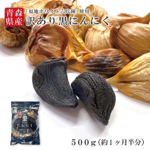 訳あり 黒にんにく B級 青森県産 バラ 500g  送料無料 チャック付き袋入り aomorihiba