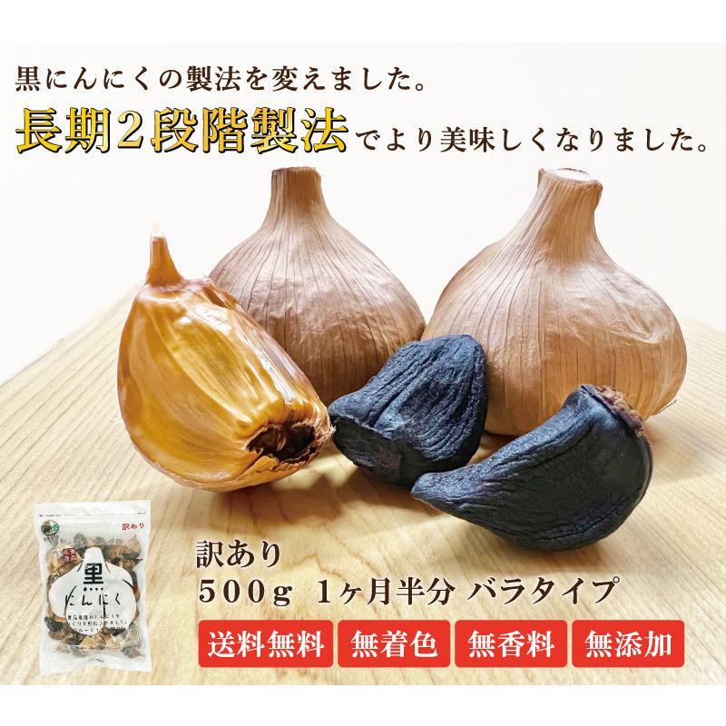 訳あり 黒にんにく B級 青森県産 バラ 500g  送料無料 チャック付き袋入り aomorihiba 02
