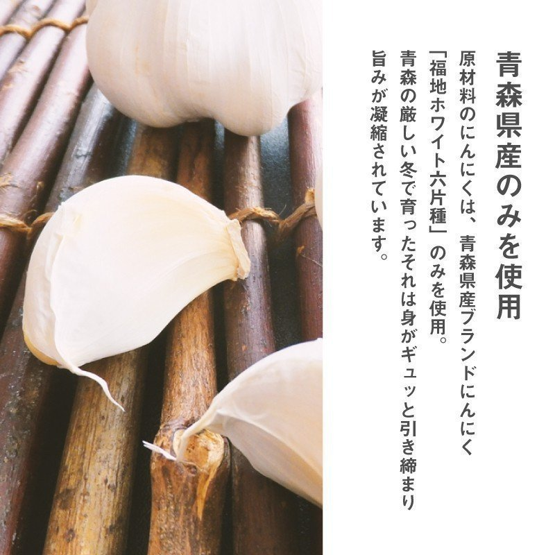 訳あり 黒にんにく B級 青森県産 バラ 500g  送料無料 チャック付き袋入り aomorihiba 04