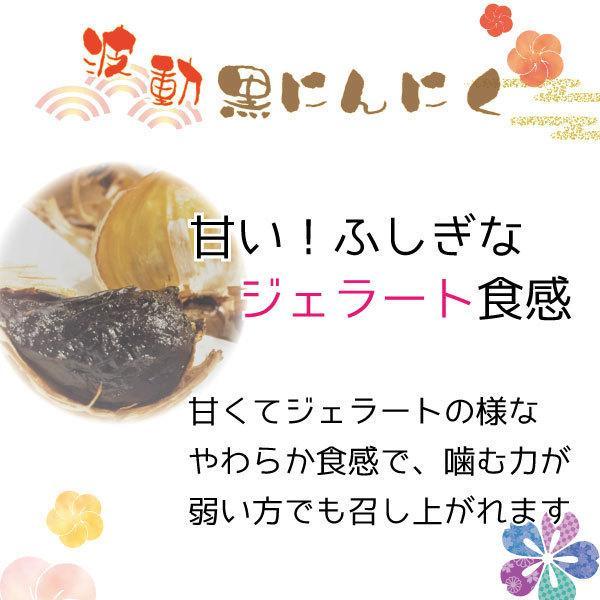 黒にんにく 青森県産 波動 バラ 1kg詰め合わせ 内訳250gパック×4個 お徳用 約3ヵ月分 送料無料 aomorihiba 03