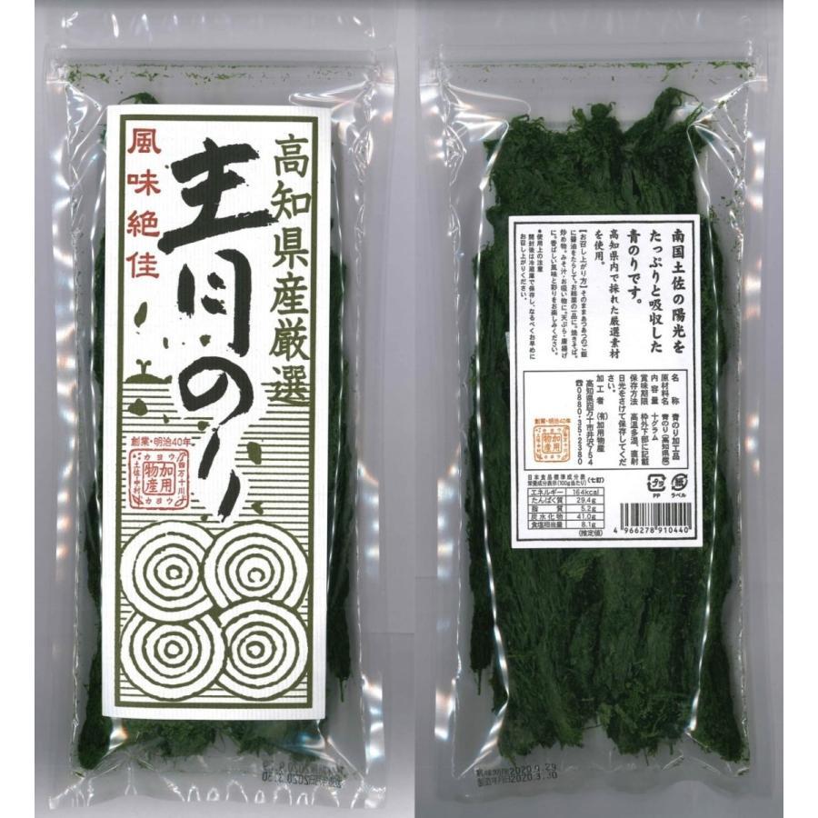 青のり原藻(高知県産厳選)10g|aonori
