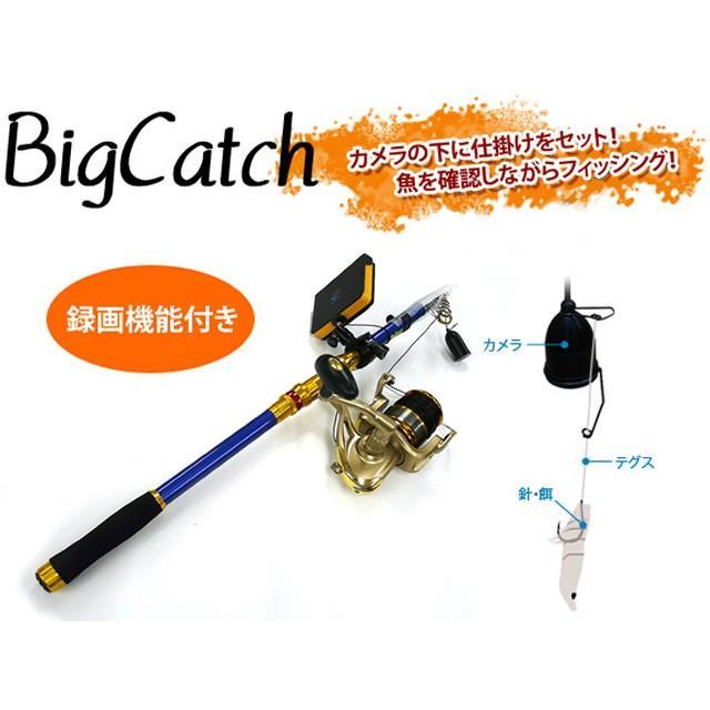 録画機能付き赤外線水中カメラ搭載リール&ロッドセット ビッグキャッチ(BigCatch) スピニングリール式