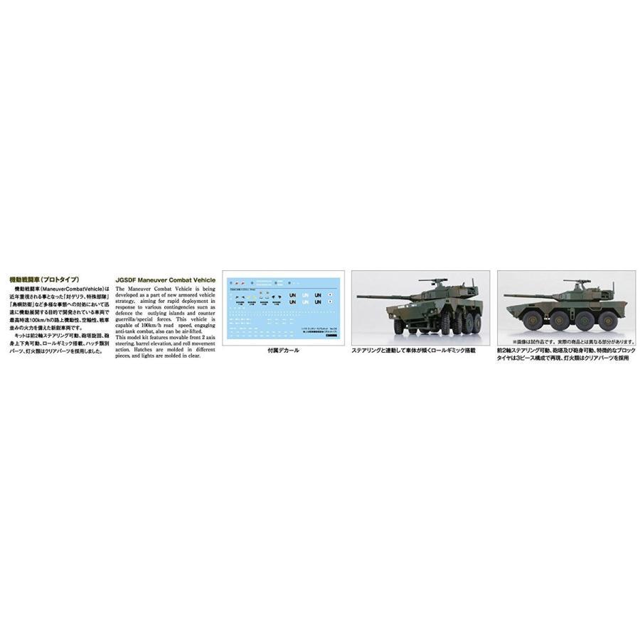 陸上自衛隊 機動戦闘車(プロトタイプ) 1/72 ミリタリーモデルキット No.9 #プラモデル|aoshima-bk|03