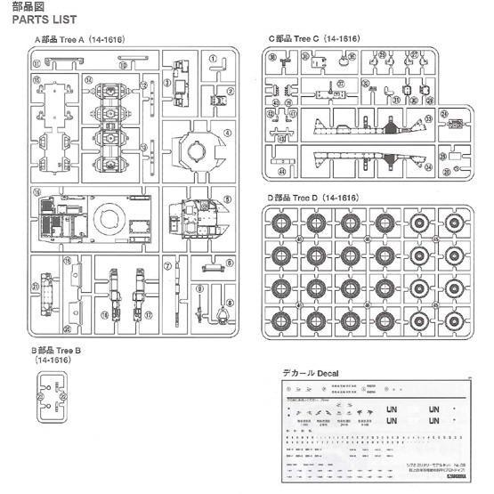 陸上自衛隊 機動戦闘車(プロトタイプ) 1/72 ミリタリーモデルキット No.9 #プラモデル|aoshima-bk|05