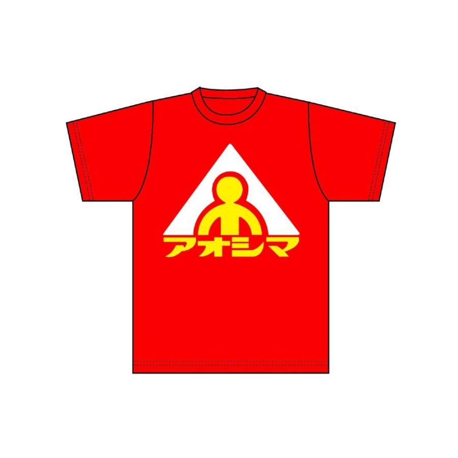 アオシマ Tシャツ (旧ロゴB 赤) Sサイズ (オンラインショップ・各イベント限定商品)#雑貨|aoshima-bk