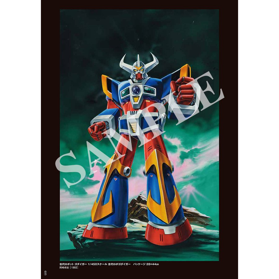 「アオシマ 合体ロボット&合体マシン ボックスアート展」公式図録 #書籍 #アトランジャー aoshima-bk 03