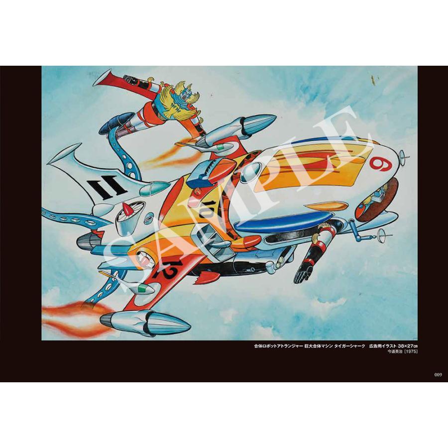 「アオシマ 合体ロボット&合体マシン ボックスアート展」公式図録 #書籍 #アトランジャー aoshima-bk 04