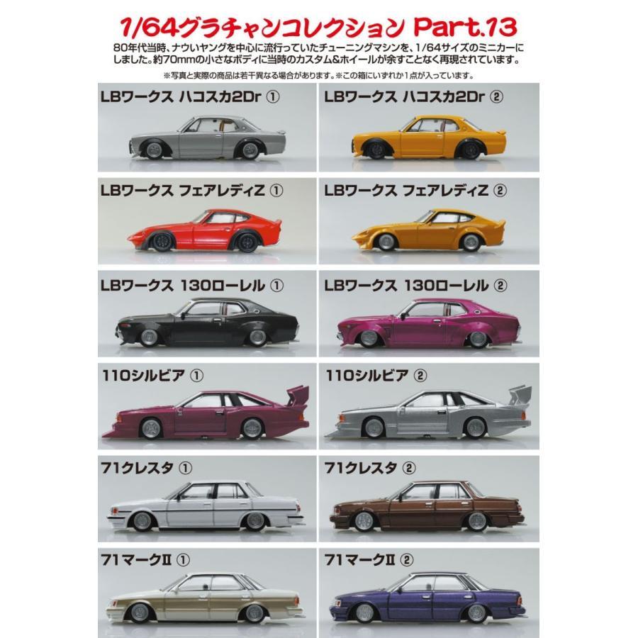 ※特典無※グラチャンコレクション Part.13(12個入BOX) 1/64 ダイキャストミニカー #完成品|aoshima-bk|03