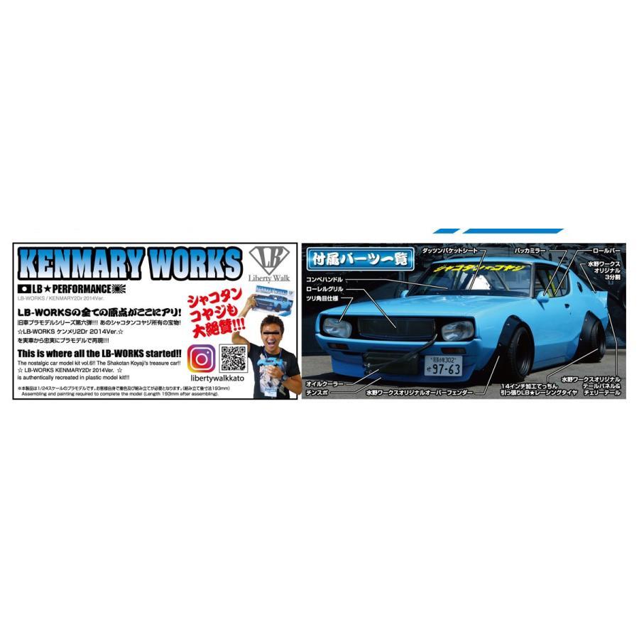 LBワークス ケンメリ 2Dr 2014Ver. 1/24 リバティーウォーク No.06 #プラモデル|aoshima-bk|03
