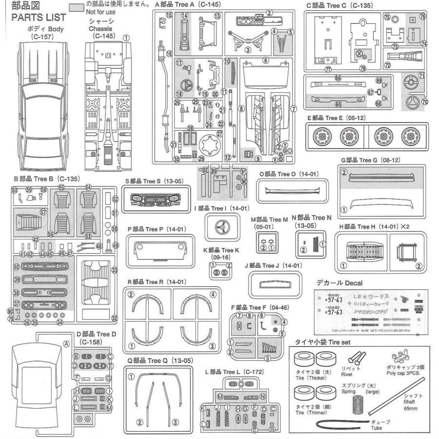 LBワークス ケンメリ 2Dr 2014Ver. 1/24 リバティーウォーク No.06 #プラモデル|aoshima-bk|02
