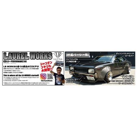 [予約特価2021年1月再生産予定]LBワークス 130ローレル 1/24 リバティーウォーク No.05 #プラモデル aoshima-bk 03