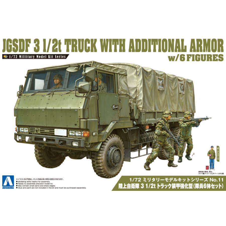 陸上自衛隊 3 1/2t トラック装甲強化型(隊員6体セット) 1/72 ミリタリーモデルキット No.11 #プラモデル|aoshima-bk