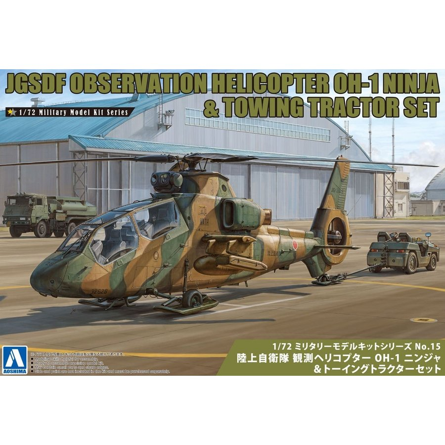 陸上自衛隊 観測ヘリコプター OH−1 ニンジャ&トーイングトラクターセット 1/72 ミリタリーモデルキット No.15 #プラモデル|aoshima-bk