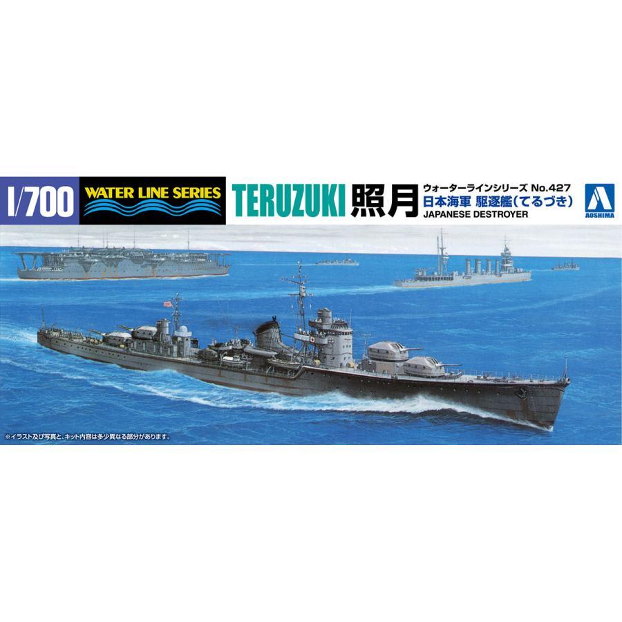 [予約2021年12月再生産予定]日本海軍駆逐艦 照月(てるづき) 1/700 ウォーターライン No.427 #プラモデル|aoshima-bk