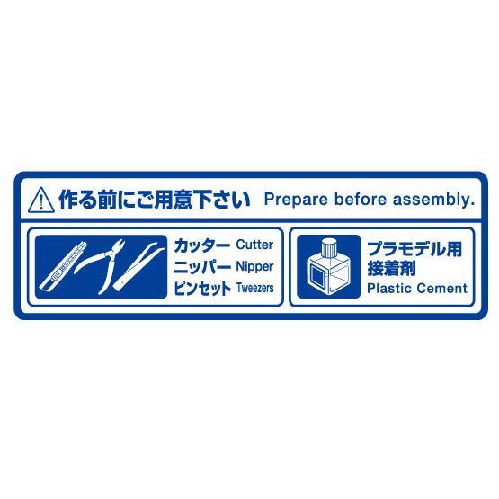 [予約2021年12月再生産予定]日本海軍駆逐艦 照月(てるづき) 1/700 ウォーターライン No.427 #プラモデル|aoshima-bk|04