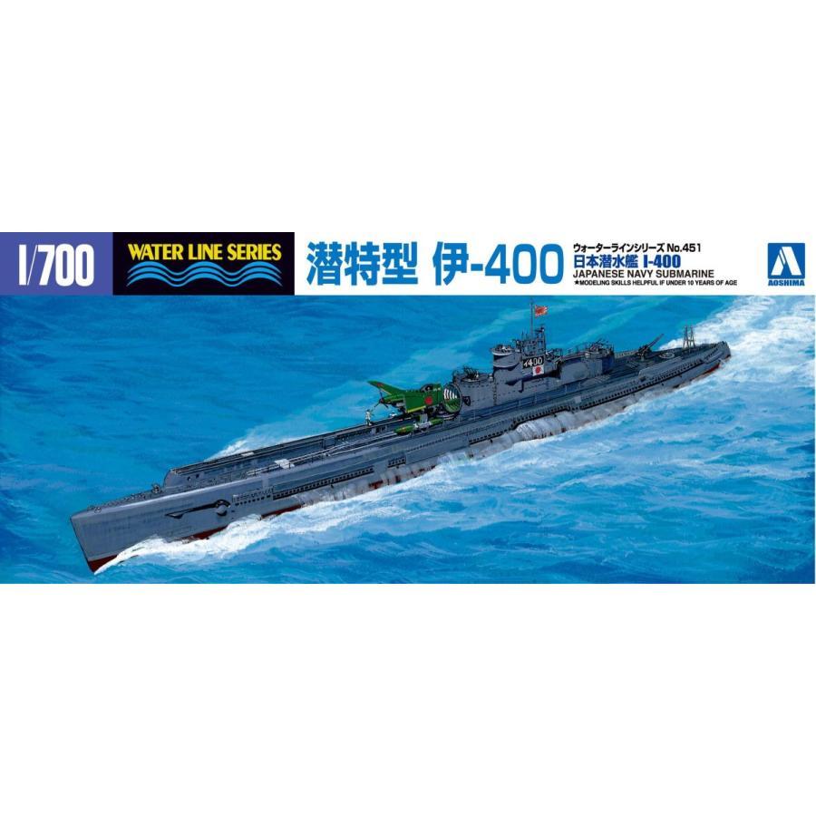 日本海軍特型潜水艦 伊-400号 1/700 ウォーターライン No.451 #プラモデル aoshima-bk