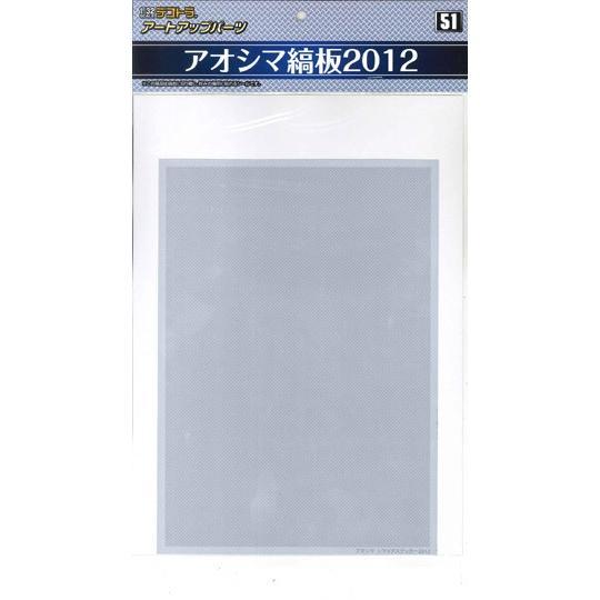 アオシマ縞板2012 1/32 デコトラアートアップパーツ No.51 #プラモデル|aoshima-bk|02