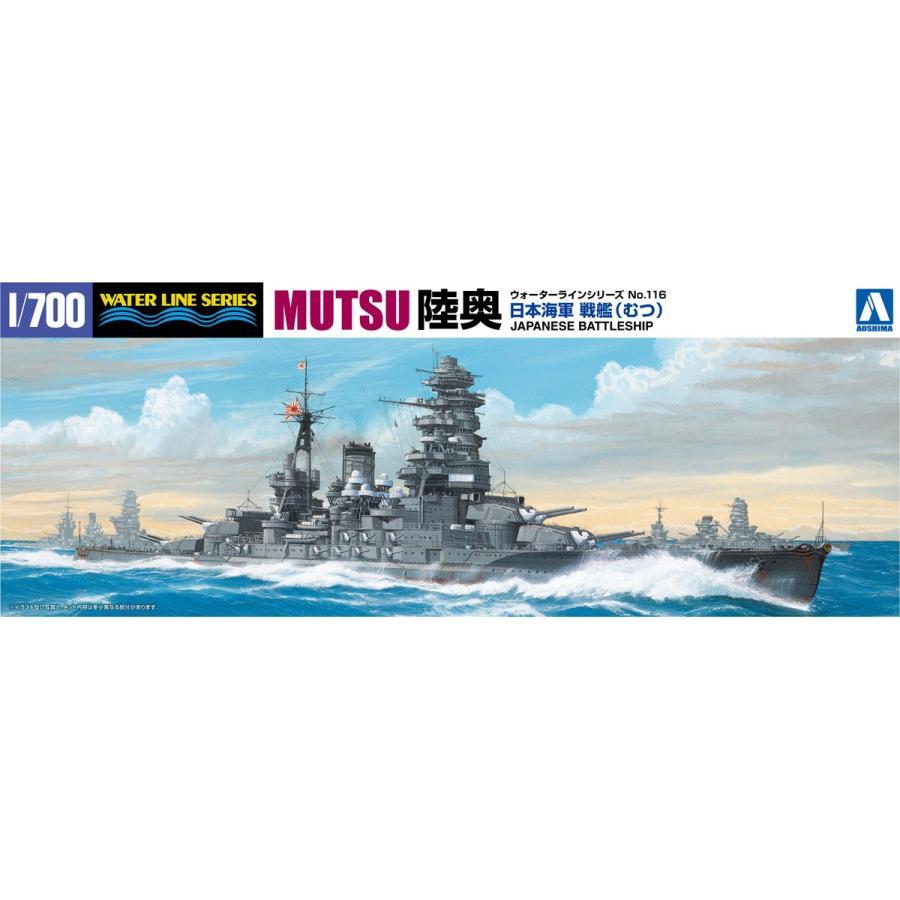 日本海軍戦艦 陸奥(むつ) 1/700 ウォーターライン No.116 #プラモデル aoshima-bk