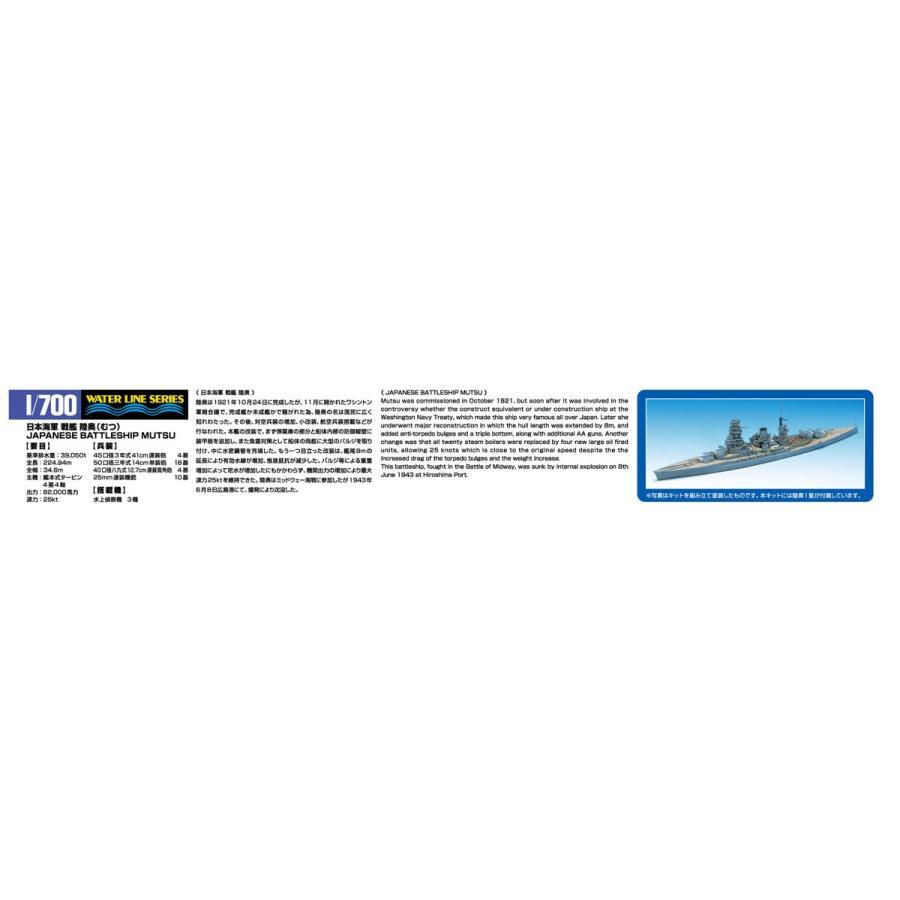 日本海軍戦艦 陸奥(むつ) 1/700 ウォーターライン No.116 #プラモデル aoshima-bk 03