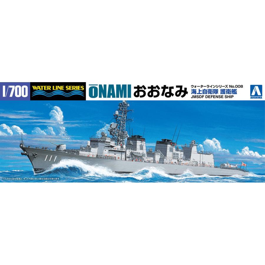 海上自衛隊 護衛艦 おおなみ 1/700 ウォーターライン No.008 #プラモデル aoshima-bk