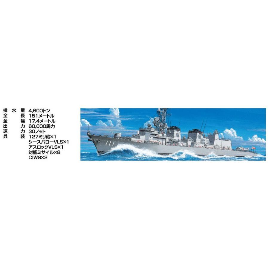 海上自衛隊 護衛艦 おおなみ 1/700 ウォーターライン No.008 #プラモデル aoshima-bk 03
