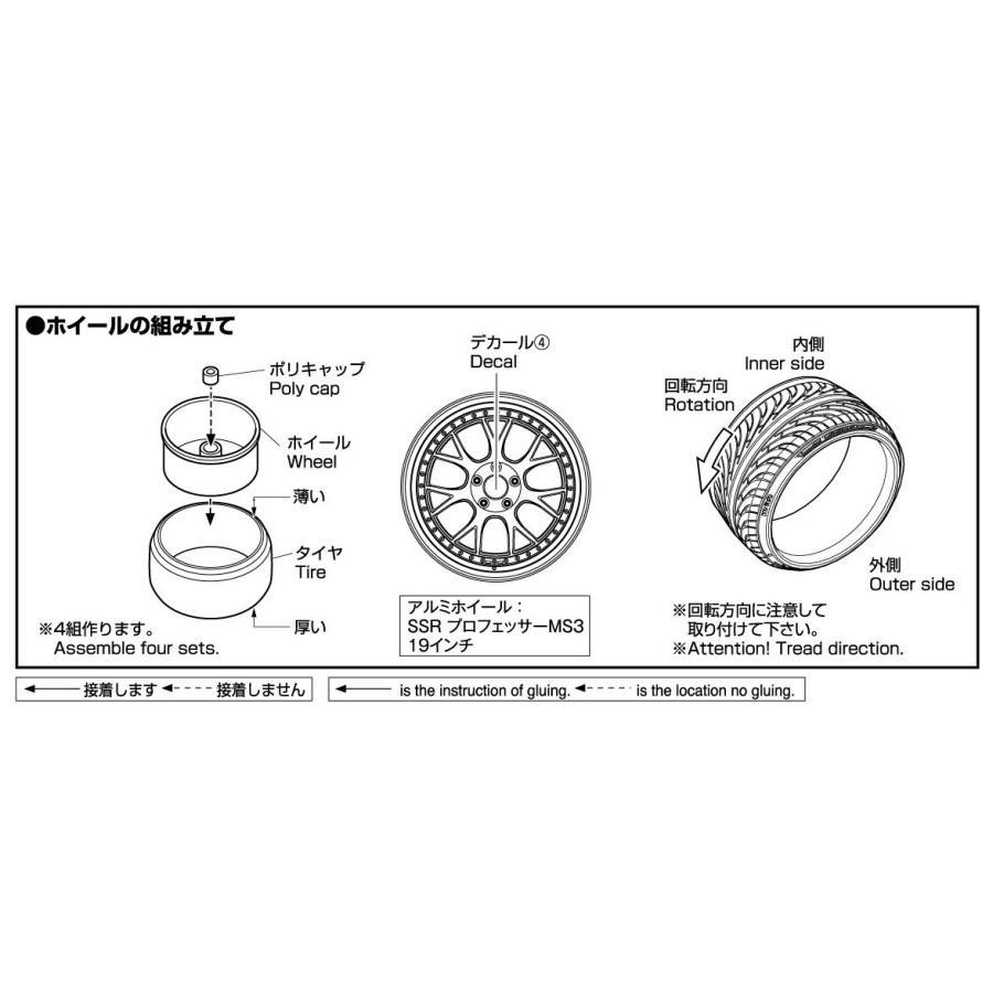 [予約特価5月再生産予定]1/24 SSR プロフェッサーMS3 19インチ ザ・チューンドパーツ No.16 #プラモデル|aoshima-bk|04