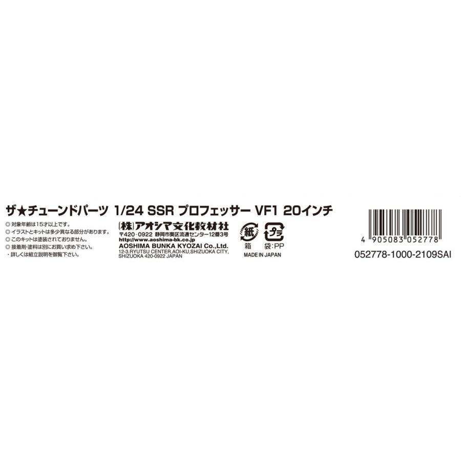 1/24 SSR プロフェッサー VF1 20インチ ザ・チューンドパーツ No.27 #プラモデル aoshima-bk 05