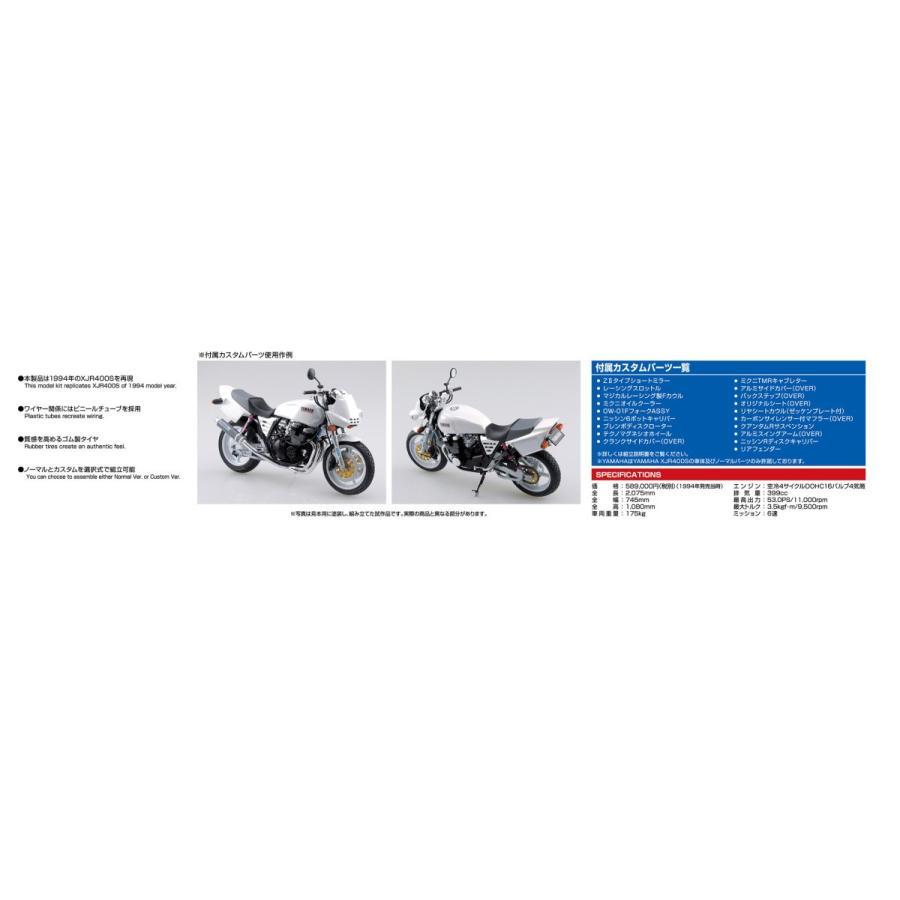 [予約特価5月再生産予定]ヤマハ XJR400S カスタムパーツ付き 1/12 バイク No.35 #プラモデル|aoshima-bk|04