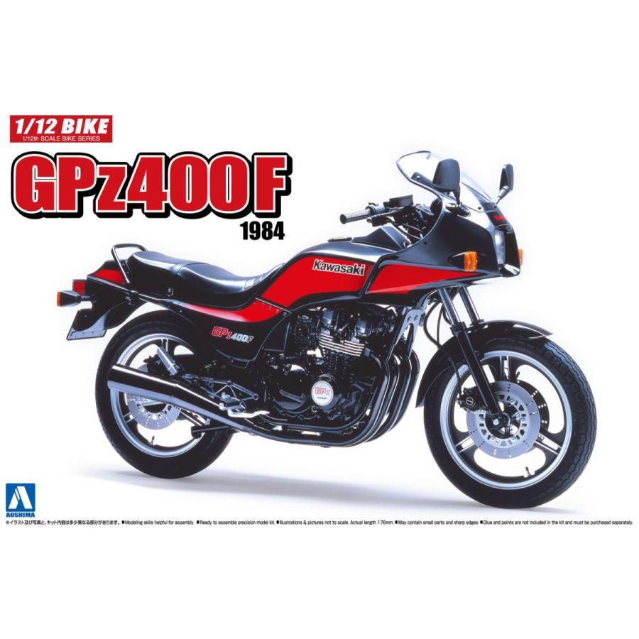 カワサキ GPz400F 1/12 バイク No.36 #プラモデル|aoshima-bk