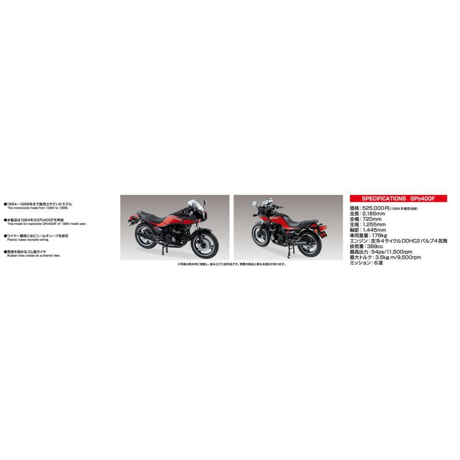 カワサキ GPz400F 1/12 バイク No.36 #プラモデル|aoshima-bk|07