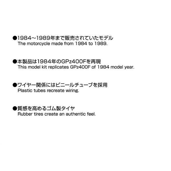 カワサキ GPz400F 1/12 バイク No.36 #プラモデル|aoshima-bk|04