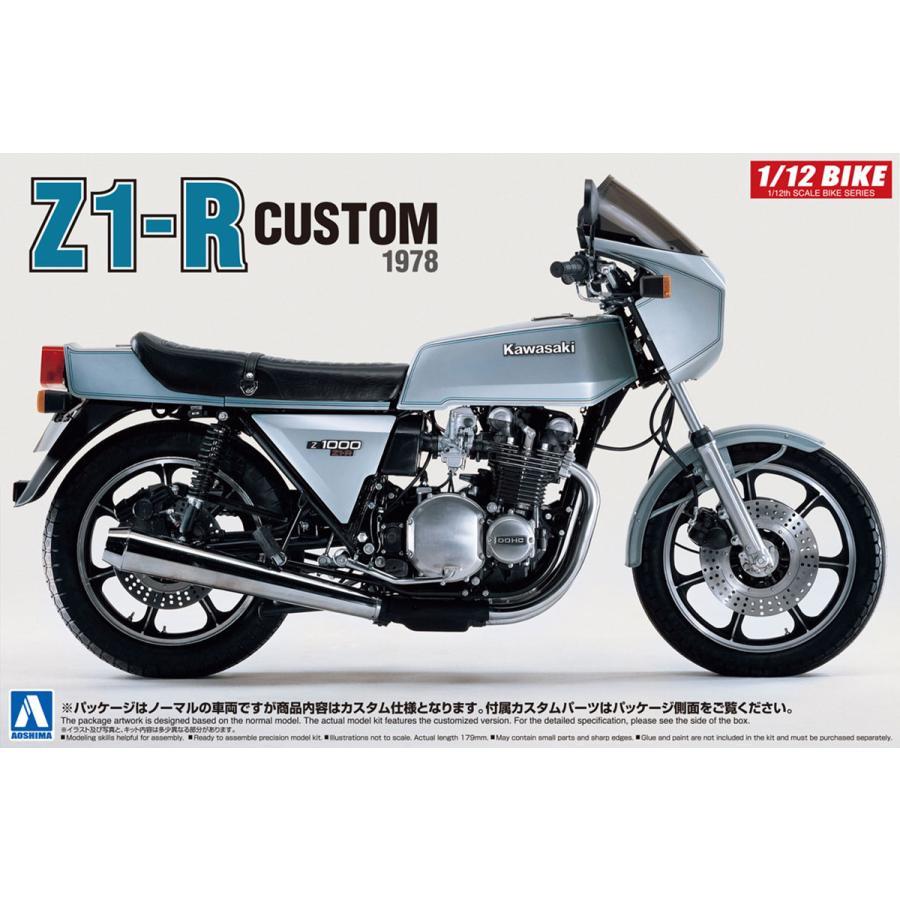 カワサキ Z1-R カスタムパーツ付き 1/12 バイク No.45 #プラモデル aoshima-bk