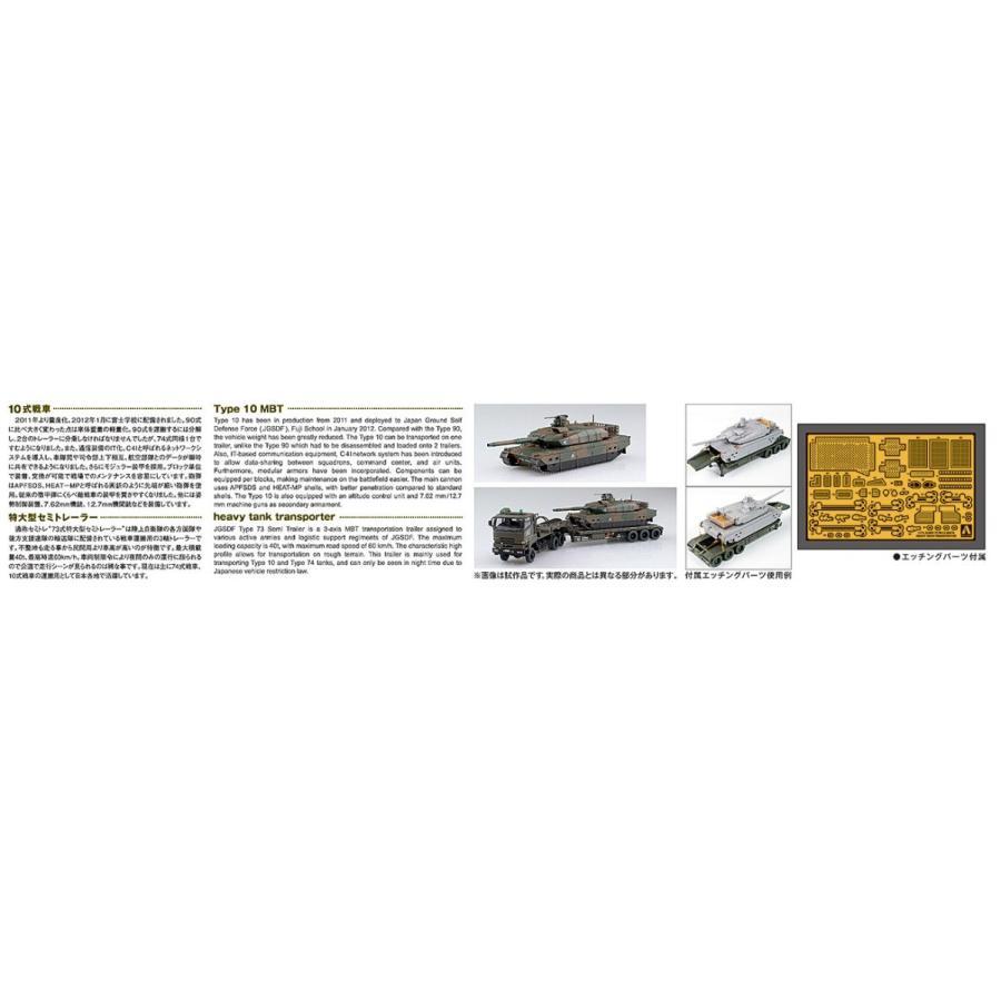 陸上自衛隊 10式戦車&特大セミトレーラー付属 1/72 ミリタリーモデルキット No.16 #プラモデル|aoshima-bk|12