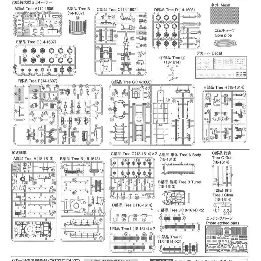 陸上自衛隊 10式戦車&特大セミトレーラー付属 1/72 ミリタリーモデルキット No.16 #プラモデル|aoshima-bk|14