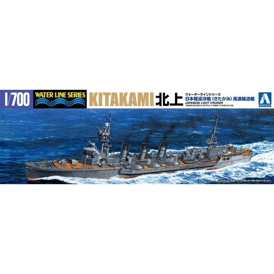 軽巡洋艦 北上 高速輸送艦 1/700 ウォーターライン 限定 #プラモデル ...