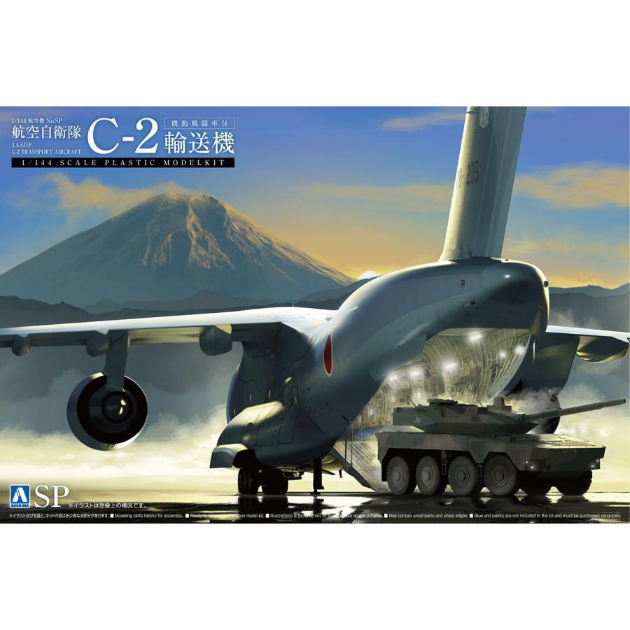 航空自衛隊 C-2輸送機 SP(機動戦闘車付)  1/144 航空機 No.SP   #プラモデル aoshima-bk