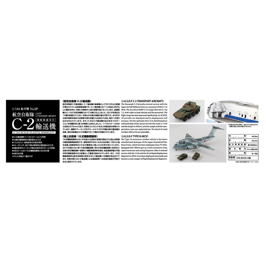 航空自衛隊 C-2輸送機 SP(機動戦闘車付)  1/144 航空機 No.SP   #プラモデル aoshima-bk 07