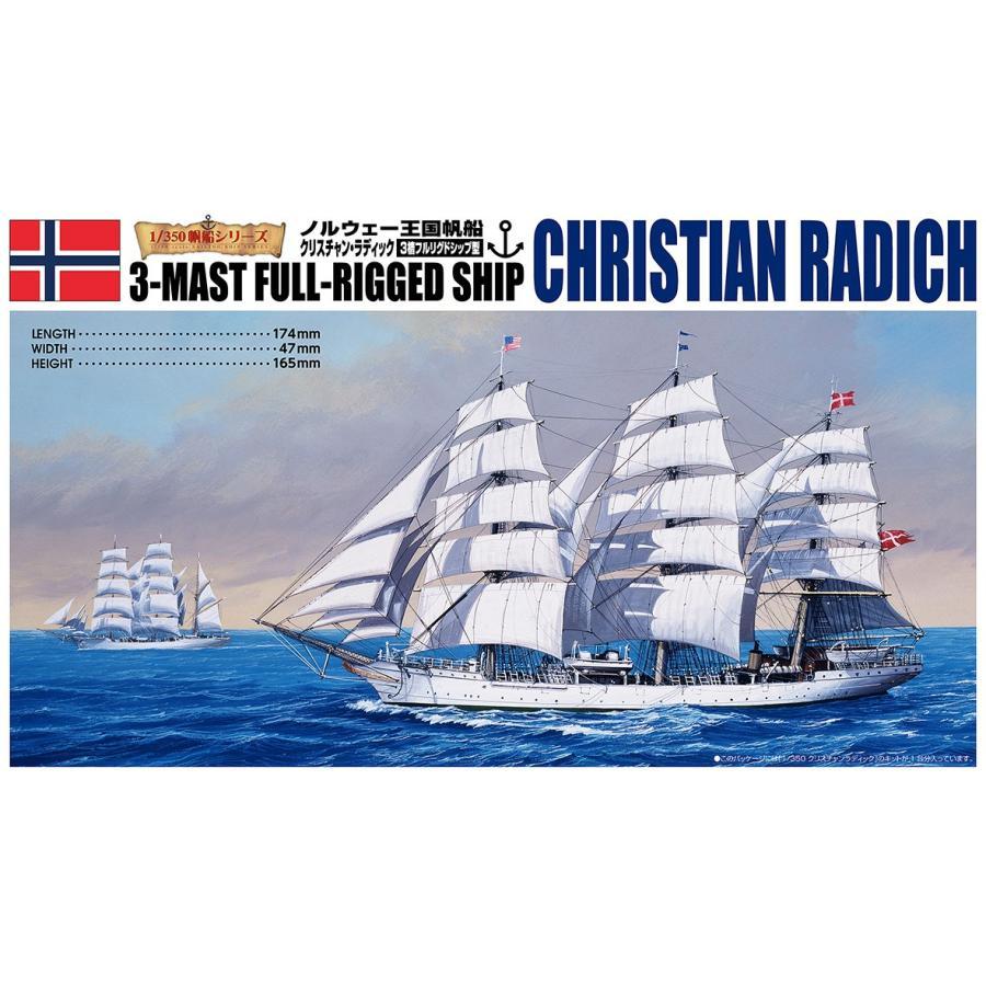 1/350 帆船 クリスチャンラディック 1/350 帆船 No.9 #プラモデル aoshima-bk