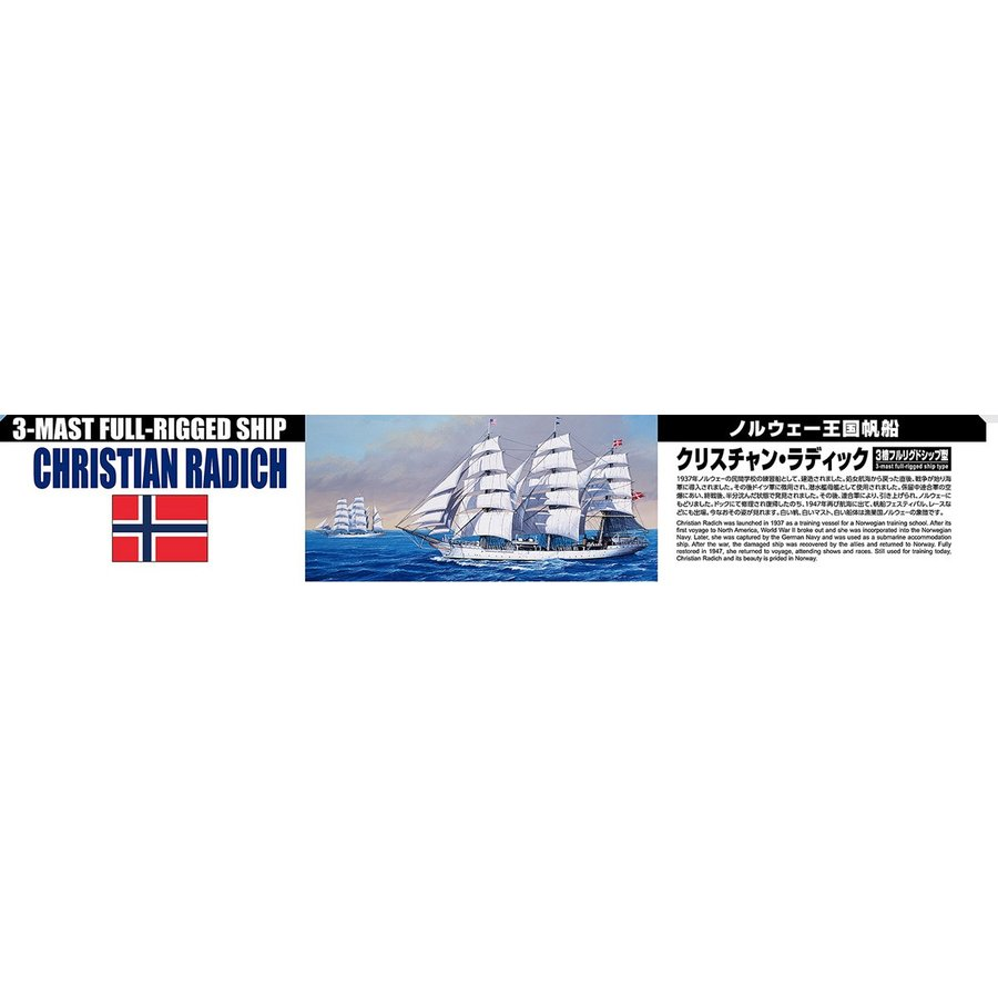 1/350 帆船 クリスチャンラディック 1/350 帆船 No.9 #プラモデル aoshima-bk 03