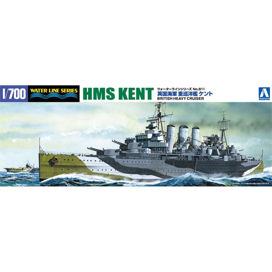 英国海軍 重巡洋艦ケント 1/700 ウォーターライン No.811 #プラモデル aoshima-bk