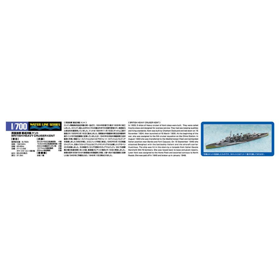 英国海軍 重巡洋艦ケント 1/700 ウォーターライン No.811 #プラモデル aoshima-bk 03