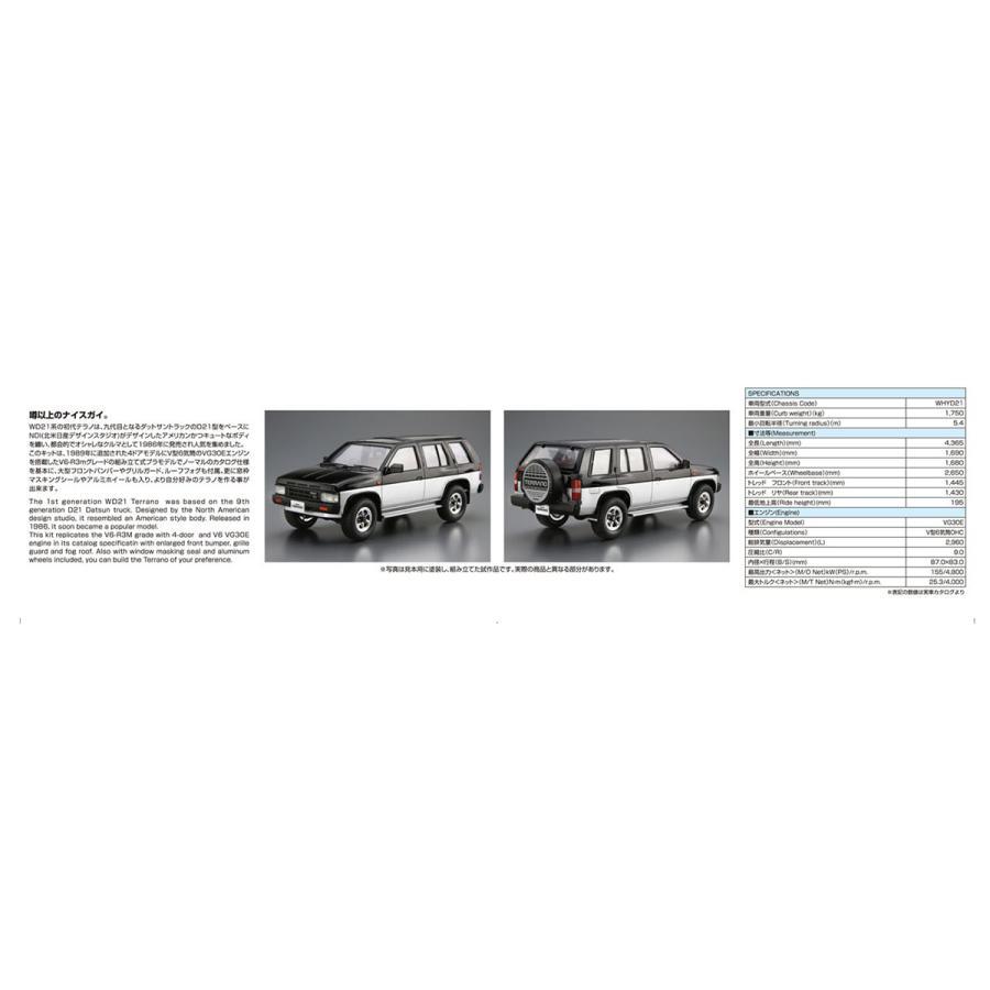 1/24 ニッサン D21 テラノ V6-3000 R3M '91 ザ・モデルカー No.106   #プラモデル|aoshima-bk|04