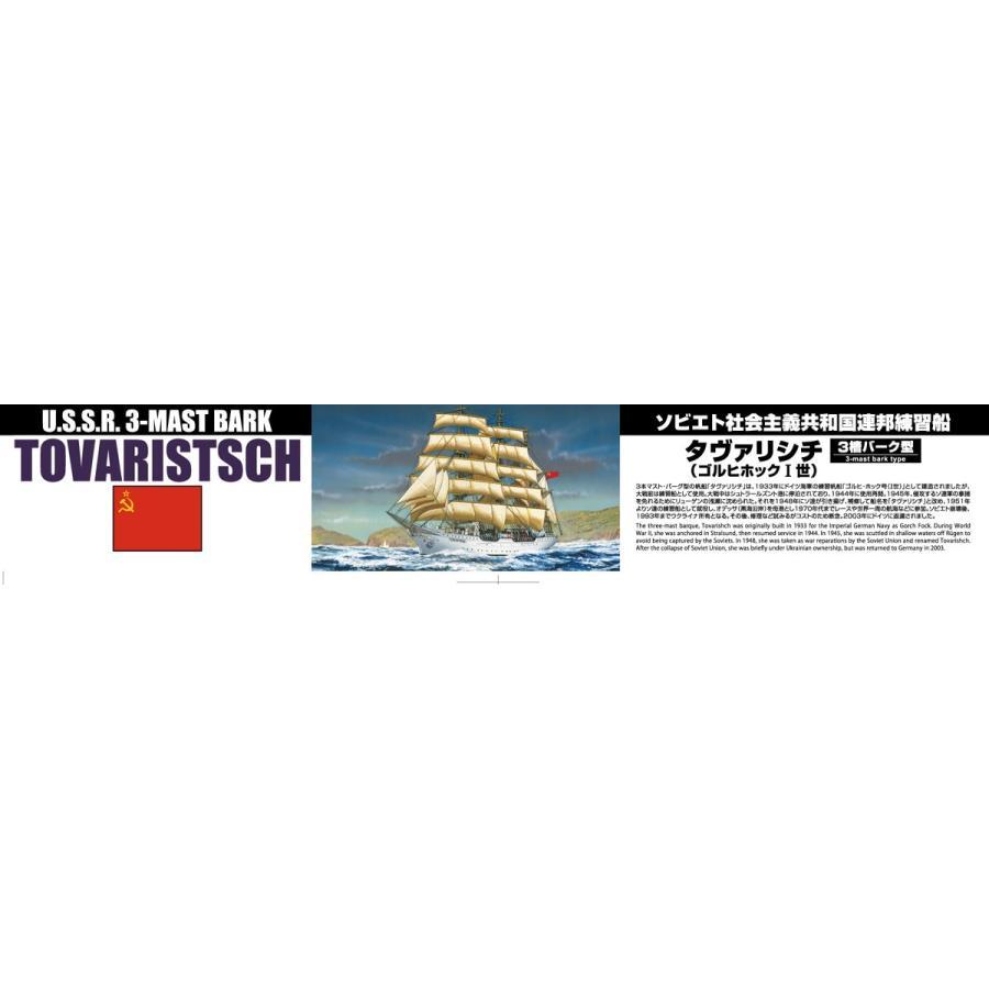 帆船 タヴァリシチ 1/350 帆船  No.11    #プラモデル|aoshima-bk|03