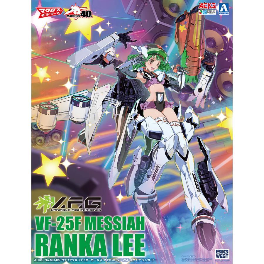 [予約2022年5月発送予定]V.F.G. マクロスF VF-25F メサイア ランカ・リー ACKS MC-09 #プラモデル|aoshima-bk