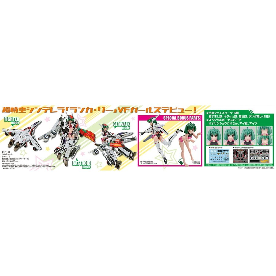 [予約2022年5月発送予定]V.F.G. マクロスF VF-25F メサイア ランカ・リー ACKS MC-09 #プラモデル|aoshima-bk|11